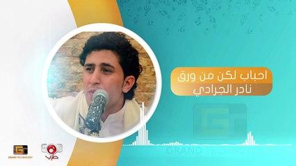 Nader Al  Jaradi - Ahbab Lkn Min Waraq   احبا ب لكن من ورق - نادر الجرادي