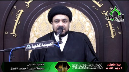 الخطيب الحسيني السيد مجاهد الخبار  استشهاد الامام الهادي ع حسينية المهدية 1442هـ