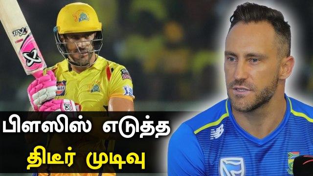 Test போட்டிகளில் இருந்து ஓய்வு.. South Africa வீர்ர் Du Plessis அறிவிப்பு