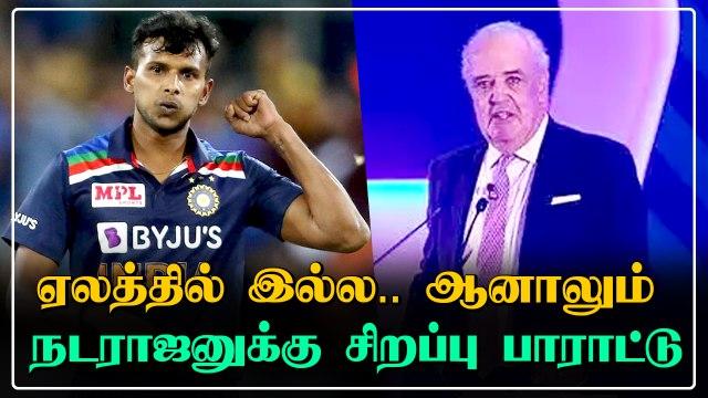 2021 IPL ஏலத்தில் Natarajan-க்கு சிறப்பு பாராட்டு.. ரசிகர்கள் கொண்டாட்டம்