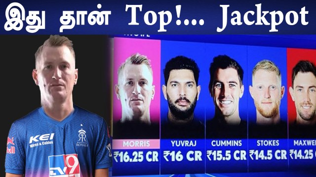 Chris Morrisஐ 16.25 Croreக்கு வாங்கிய Rajasthan Royals! IPLல் புதிய Record | OneIndia Tamil