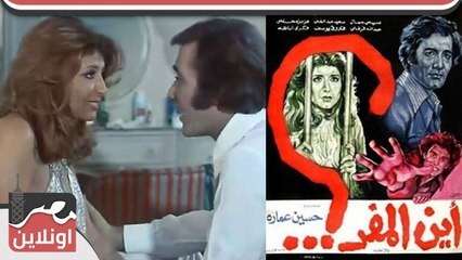 الفيلم العربي - أين المفر - بطولة سهير رمزي ومحمود ياسين ومحمد صبحي