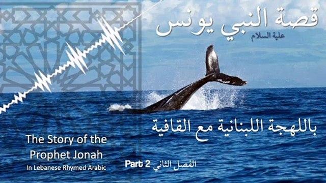 قصص الأنبياء باللهجة اللبنانية مع القافية - قصة النبي يونس عليه السلام - الفصل الثاني