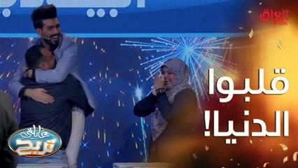 أكثر عائلة عراقية تفرح بالفوز.. ألف ألف مبروك البيضاني