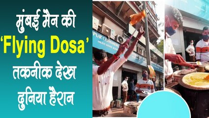 मुंबई के इस इलाके में मिल रहा है Flying Dosa, परोसने का तरीका देख दुनिया हैरान!