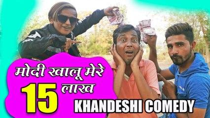 Jhoot Bolna Sikhlo | झूट बोलना सिख़लो - Khandeshi Comedy | New Series 2021