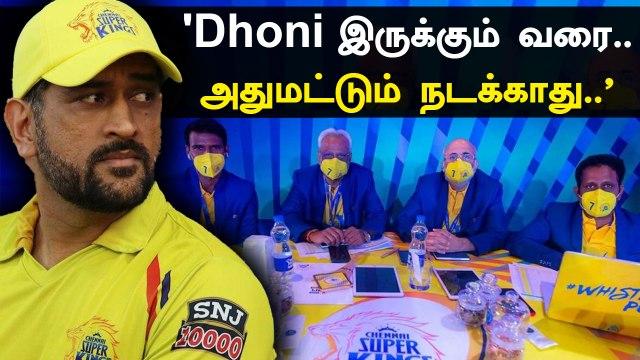 CSK-வில் இளம் வீரர்கள் தவிர்க்கப்பட காரணம் | Oneindia Tamil