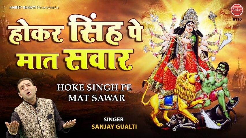 होके सिंह पे मात सवार, आयी कालका सरकार   Mata Rani Bhajan   Sanjay Gulati   Ambey bhakti