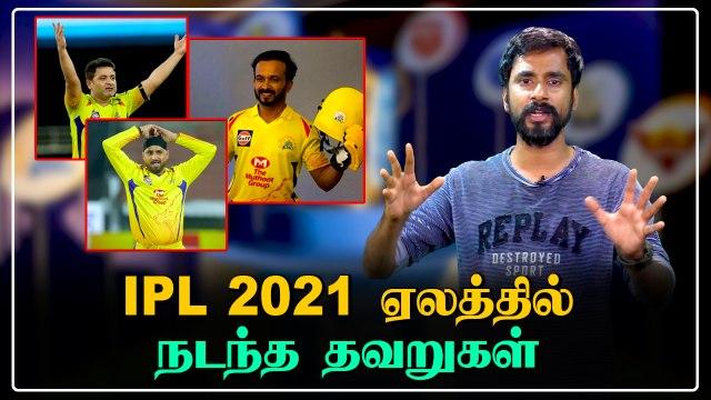 IPL 2021 Auction Mistakes : Kedar Jadhav முதல் Krishnappa, Piyush Chawla வரை | OneIndia Tamil