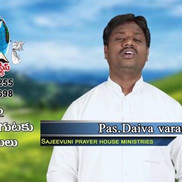 Pas. Daiva Varam | Sajeevuni Ministries | Guntur | Pratyakshata TV