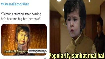 Kareena Kapoor दूसरी बार बनीं मां तो Taimur को लेकर जबरदस्त Memes हुए Viral ।Taimur Ali Khan Memes