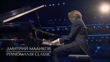 Дмитрий Маликов - PIANOMANIЯ CLASSIC, часть 1