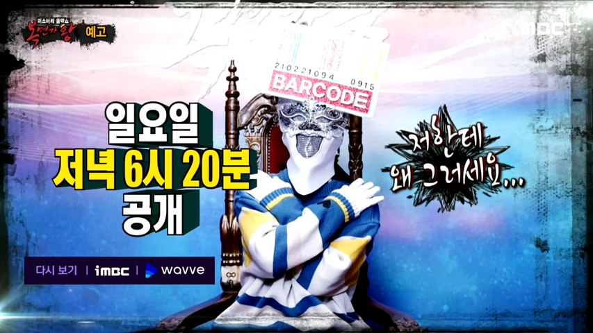 [HOT] ep.296 Preview, 복면가왕 20210221