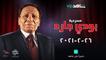 بودي جارد | عادل إمام | ShahidVIP
