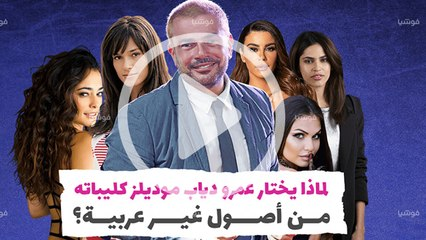 لماذا يختار عمرو دياب موديلز كليباته من أصول غير عربية؟