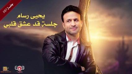 Yahya Rasam - Jalsat Qad Eashiq Qalbi   جلسة قد عشق قلبي - يحيى رسام