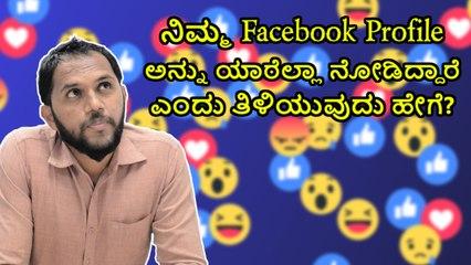 ನಿಮ್ಮ Facebook Profile ಅನ್ನು ಯಾರೆಲ್ಲಾ ನೋಡಿದ್ದಾರೆ ಎಂದು ತಿಳಿಯುವುದು ಹೇಗೆ?