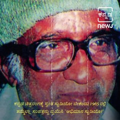 Filmufunda: Story Of Legendary Actor T.N. Balakrishna
