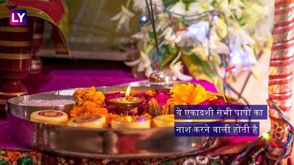 Shravan Putrada Ekadashi 2019: इस दिन है पुत्रदा एकादशी, जानें व्रत का महत्व और पूजा विधि