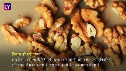रोजाना 2-3  Walnut  खाने के हैं ये फायदे, कई बीमारियां रहेंगी दूर