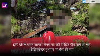 Uttarakhand Helicopter Crash: राहत सामग्री लेजा रहा हेलीकॉप्टर उत्तरकाशी में क्रैश, 3 लोगों की मौत