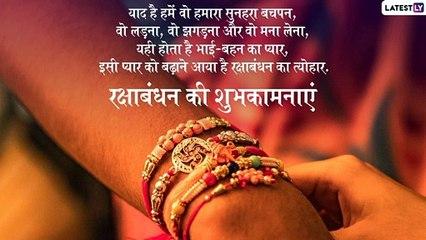 Raksha Bandhan 2019 Wishes: भाई-बहन का पर्व है रक्षाबंधन, ये शानदार मैसेजेस भेजकर दें शुभकामनाएं