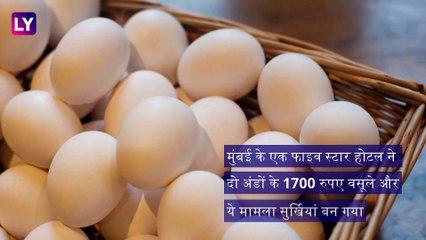 मुंबई: फोर सीजन्स होटल ने 2 उबले अंडे के वसूले 1700 रूपये