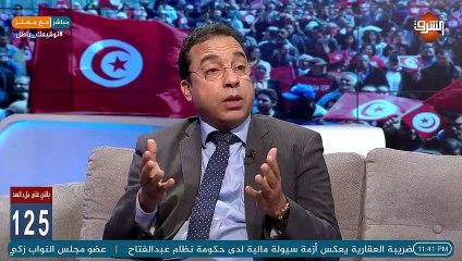 ماهر زيد  نائب فى البرلمان التونسي: الرئيس قيس سعيد لدية مشكلة في من حولة  و هذه الكارثة !!