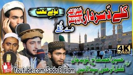 Pashto New HD Naat - Kele Da Sardar Dy Khkole by Hussain Ahmad Maddah and Malgari
