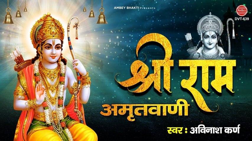 श्री राम अमृतवाणी | Shree Ram Amritwani By Avinash Karn | 2021 Ram Bhajan | सुबह के भजन