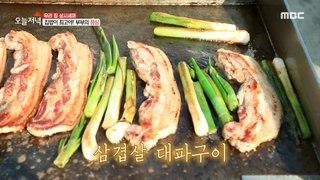 [TASTY] Grilled pork belly green onion, 생방송 오늘 저녁 20210224