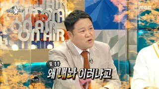 [HOT] Kim Gura is suddenly excited why ?!, 라디오스타 20210224