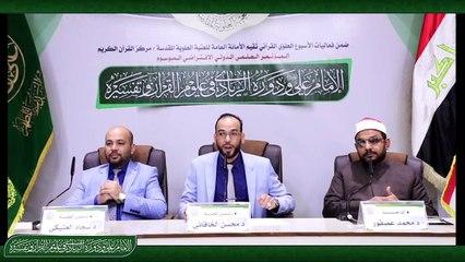 البث المباشر للمؤتمر العلمي الموسوم الإمام علي (عليه السلام) ودوره الريادي في علوم القرآن وتفسيره