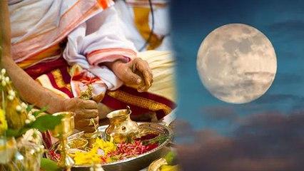 Magh Purnima 2021: माघ पूर्णिमा चंद्रोदय के समय करें ये उपाय, सभी परेशानी से मिलेगा छुटकारा |Boldsky