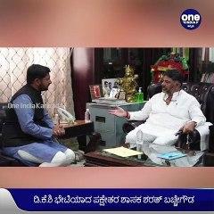 ಬೆಂಗಳೂರು:ಶಾಸಕ ಶರತ್ ಬಚ್ಚೇಗೌಡ ಇಂದು ಕಾಂಗ್ರೆಸ್ ಸೇರ್ಪಡೆ | Oneindia Kannada