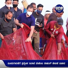 ಮೀನುಗಾರಿಕೆಗೆ ಪ್ರತ್ಯೇಕ ಇಲಾಖೆ ಬೇಕೆಂಬ ರಾಹುಲ್ ಹೇಳಿಕೆ - ರಾಹುಲ್ ಗಾಂಧಿ ಪರ ಬ್ಯಾಟ್ ಬೀಸಿದ ಮಲ್ಲಿಕಾರ್ಜುನ ಖರ್ಗೆ | Oneindia Kannada