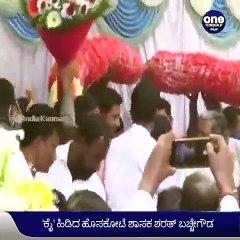 ಕಾಂಗ್ರೆಸ್ ಪಕ್ಷಕ್ಕೆ ಸೇರ್ಪಡೆಯಾದ ಹೊಸಕೋಟೆ ಶಾಸಕ ಶರತ್ ಬಚ್ಚೇಗೌಡ | Oneindia Kannada