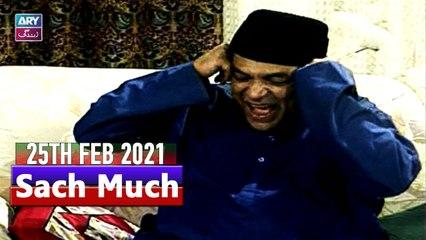 Sach Much -  Moin Akhter   25th February 2021   ARY Zindagi Drama