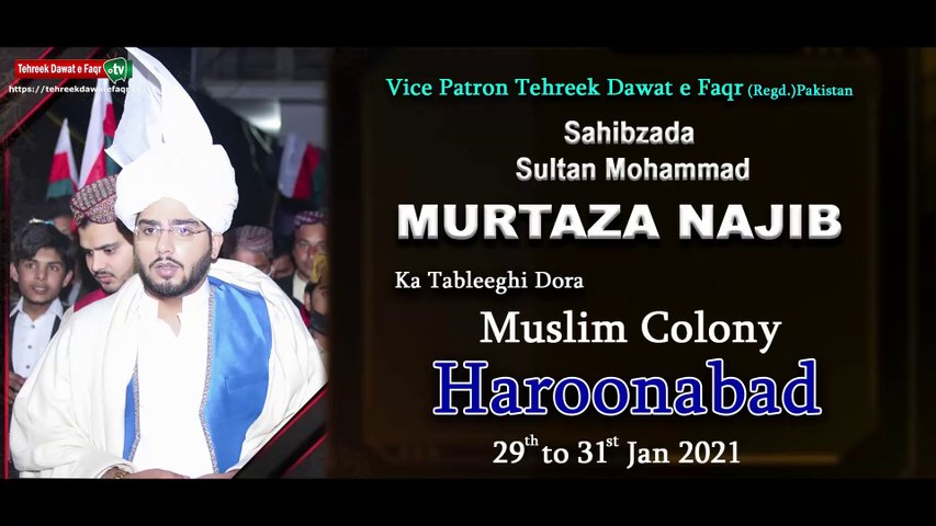 Preaching Tour | Religious Tour | Sahibzada Sultan Mohammad Murtaza Najib ka Tableegi Dora