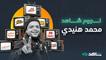 نجوم شاهد | محمد هنيدي | ShahidVIP