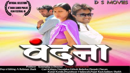 Family Drama - Short Film Premiere | Vandana | Marathi| वंदना