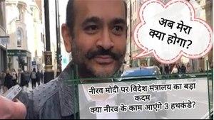 Neerav Modi को जल्द से जल्द भारत लाने में जुटा विदेश मंत्रालय, नीरव के पास अब भी हैं 3 विकल्प