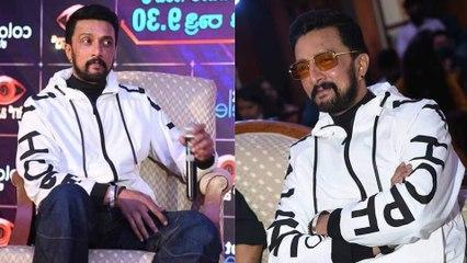 Bigg Boss Kannada season 8 : ಸುದೀಪ್ ಕನ್ಫ್ಯೂಸ್ ಆಗಿದ್ದನ್ನು ನಾನು ನೋಡೆ ಇಲ್ಲ | Filmibeat Kannada