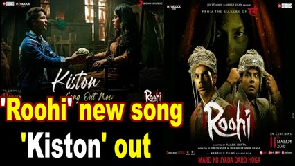 Rajkummar Rao and Janhvi Kapoor starrer movie 'Roohi' new song out