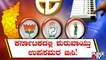 Countdown Begins For By-election To Assembly Constituencies and Belagavi Lok Sabha Constituency