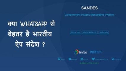क्या WhatsApp से बेहतर है भारतीय ऐप Sandes ?