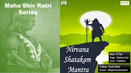 निर्वाणा शतकम मंत्र - Nirvana Shatakam Mantra   Lord Shiva Mantra   Maha Shiv Ratri Series
