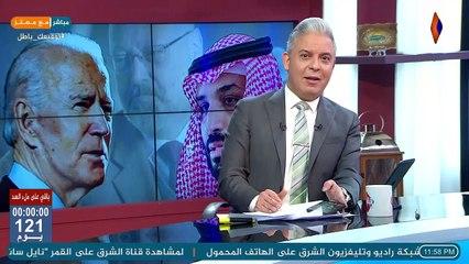 أول ظهور لمحمد بن سلمان بعد التقرير الامريكي ..ولماذا اختفي عبد الفتاح السيسي ؟!