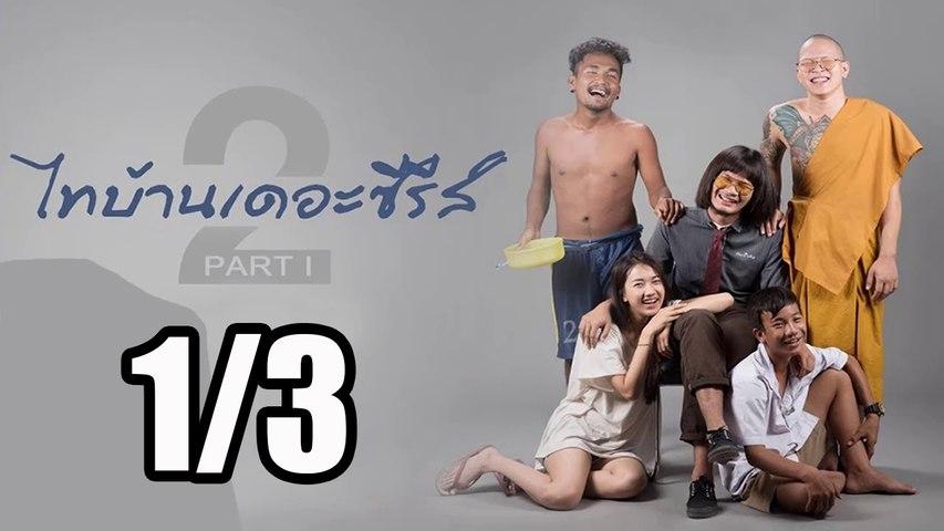 ไทยบ้านเดอะซีรี่ส์ 2.1 - Thi-Baan The Series 2.1 (1/3)