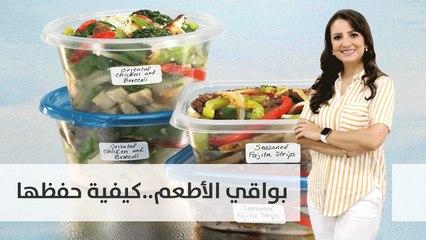 كيفية حفظ وتفريز بواقي الاطعمة